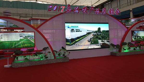 2017年嘉兴市农产品展销会大屏幕