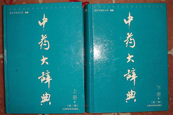 《中藥大辭典》
