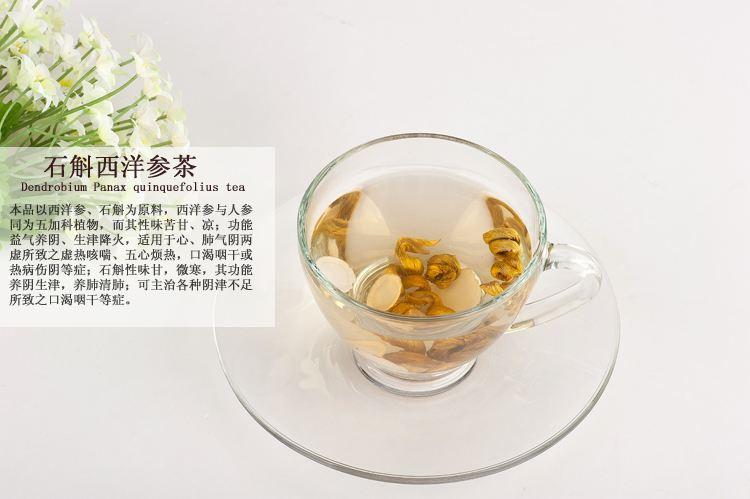 西洋參鐵皮石斛茶