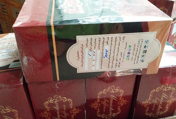 伊朗盒裝藏紅花