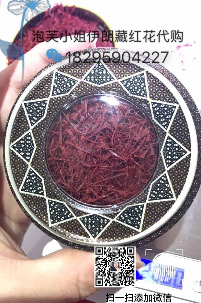 伊朗盒装藏红花